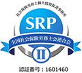 SRPⅡ:認証番号1601460号